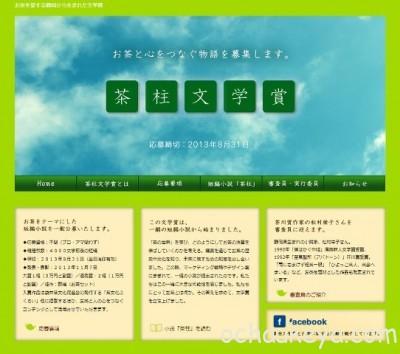 茶柱文学賞サイト