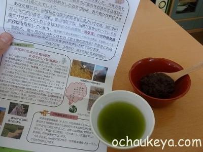 富士東製茶