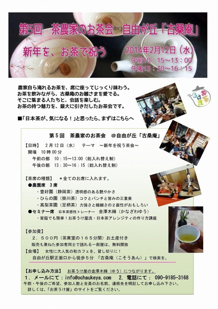 ⑤茶農家のお茶会20140212