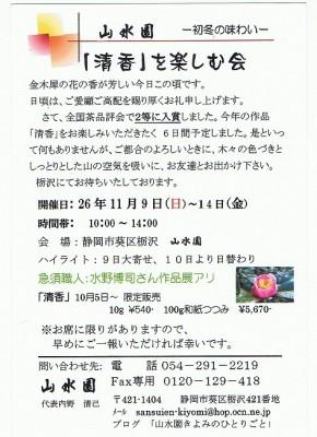s-山水園秋茶会
