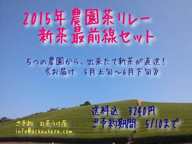s-新茶最前線セット写真
