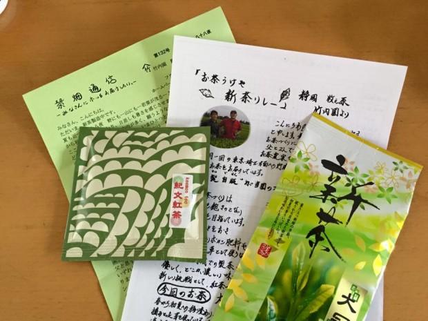 竹内園セット
