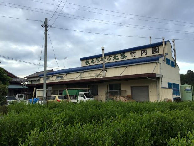 竹内園工場