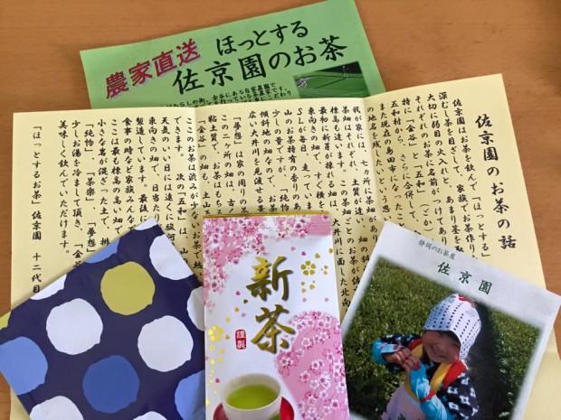 sakyoen-05-15