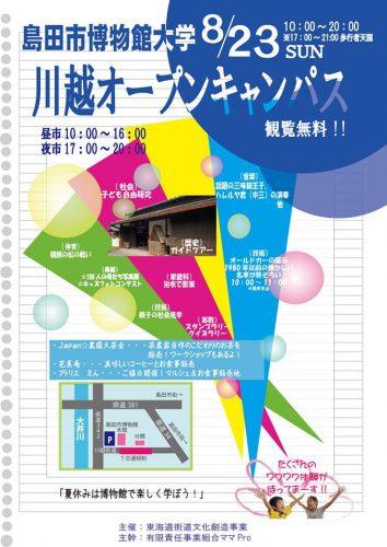 川越オープンキャンパス表