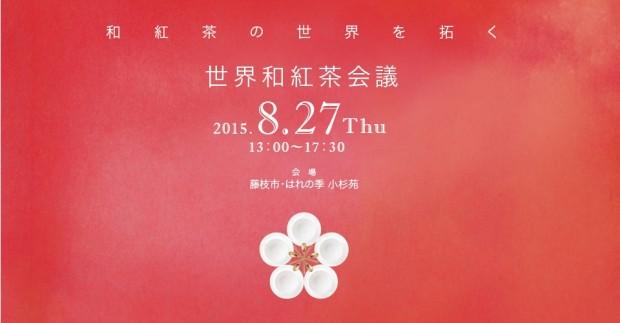 世界和紅茶会議2015.08.27