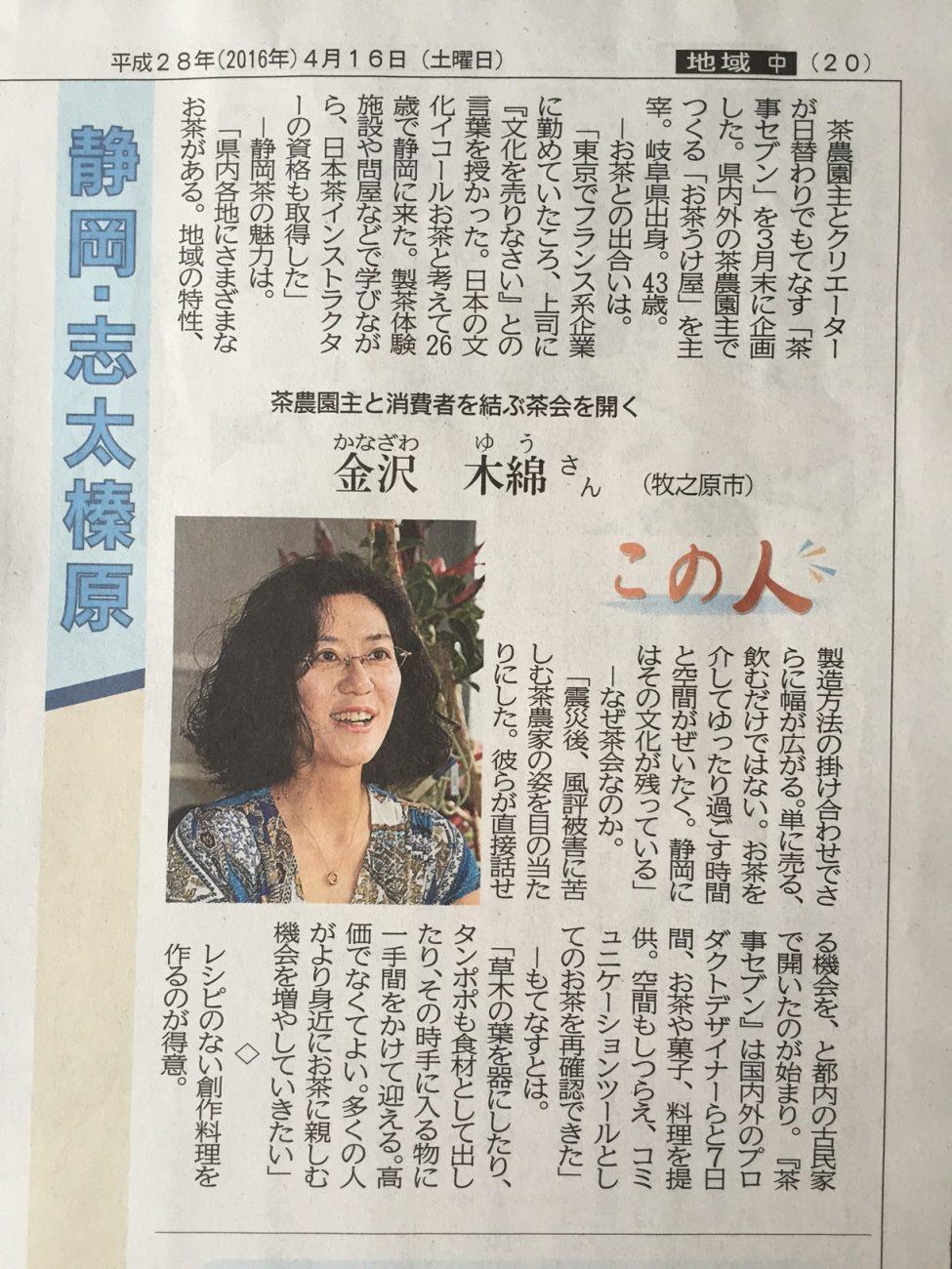 1604静岡新聞取材
